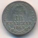 Венгрия, 10 крейцеров (1869 г.)