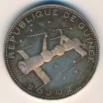Гвинея, 250 франков (1970 г.)