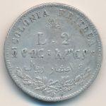 Эритрея, 2 лиры (1890 г.)