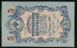 Николай II (1894—1917), 5 рублей (1909 г.)
