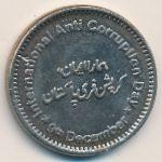 Пакистан, 50 рупий (2018 г.)