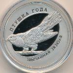 Беларусь, 1 рубль (2014 г.)
