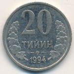 Узбекистан, 20 тийин (1994 г.)