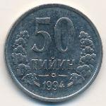 Узбекистан, 50 тийин (1994 г.)
