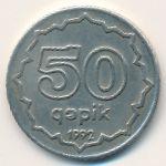 Азербайджан, 50 гяпиков (1992 г.)