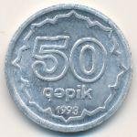 Азербайджан, 50 гяпиков (1993 г.)