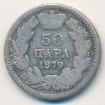 Сербия, 50 пар (1879 г.)