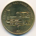 Северная Корея, 1 чон (2002 г.)