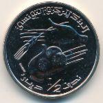 Тунис, 1/2 динара (2013 г.)