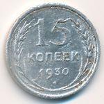 СССР, 15 копеек (1930 г.)