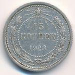 РСФСР, 15 копеек (1923 г.)