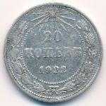 РСФСР, 20 копеек (1922 г.)