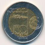 Филиппины, 10 песо (2013 г.)
