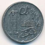 Нидерланды, 1 цент (1941–1943 г.)