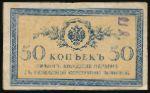Временное правительство, 50 копеек (1915 г.)