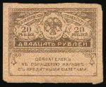 Временное правительство, 20 рублей (1917 г.)