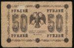 Временное правительство, 50 рублей (1918 г.)