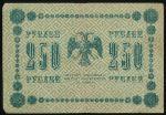 Временное правительство, 250 рублей (1918 г.)