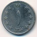 Афганистан, 1 афгани (1961 г.)