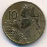 Югославия, 10 динаров (1963 г.)