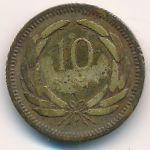 Турция, 10 куруш (1949–1956 г.)