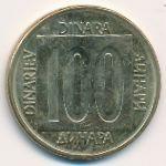 Югославия, 100 динаров (1988 г.)