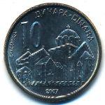 Сербия, 10 динаров (2007 г.)