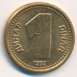 Югославия, 1 динар (1992 г.)