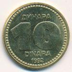 Югославия, 10 динаров (1992 г.)