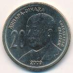 Сербия, 20 динаров (2009 г.)