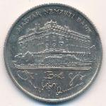 Венгрия, 200 форинтов (1993 г.)