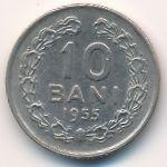 Румыния, 10 бани (1955 г.)
