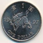 Гонконг, 1 доллар (1997 г.)