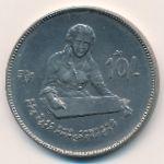 Мальдивы, 10 руфий (1980 г.)