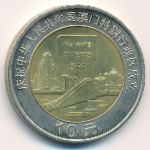 Китай, 10 юаней (1999 г.)