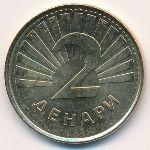 Македония, 2 денара (2001–2014 г.)