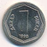 Югославия, 1 динар (1993 г.)