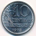 Бразилия, 10 сентаво (1974–1978 г.)