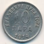Черногория, 10 пар (1914 г.)