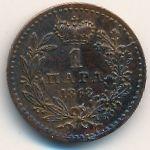 Сербия, 1 пара (1868 г.)