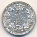 Сербия, 50 пар (1915 г.)