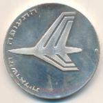 Израиль, 10 лир (1972 г.)