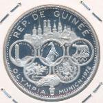 Гвинея, 500 франков (1969 г.)