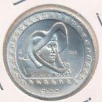 Мексика, 100 песо (1992 г.)