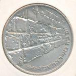 Израиль, 10 лир (1967 г.)