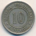 Перу, 10 сентаво (1880 г.)