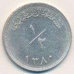 Маскат и Оман, 1/2 риала (1960–1961 г.)