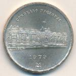 Перу, 1000 солей (1979 г.)