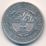 ЮАР, 2 шиллинга (1896 г.)