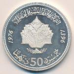 Марокко, 50 дирхамов (1976 г.)